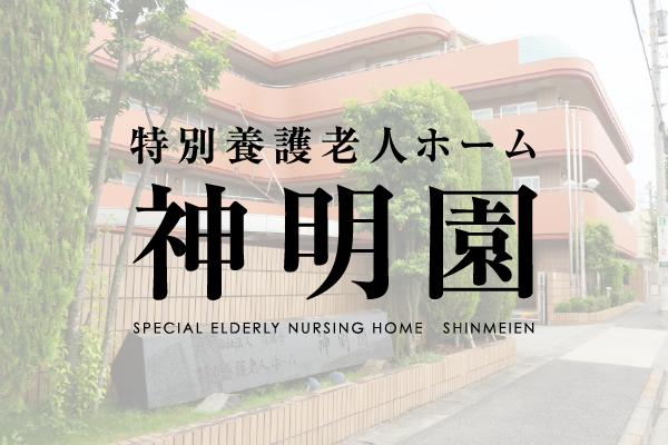 shinmeien_link2