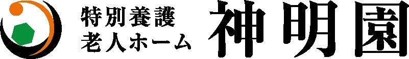 shinmeien_logo3_b